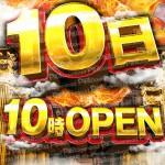 10日10時OPEN