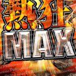 熱狂MAX