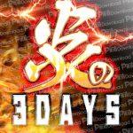 炎の3DAYS