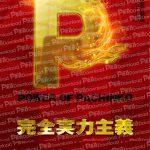 POWER OF PACHINKO