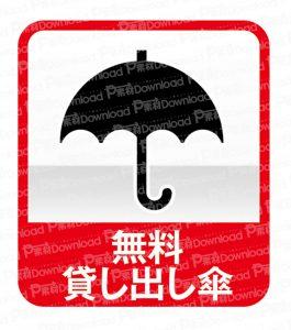 アイコン無料貸し出し傘