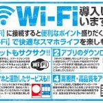 Wi-Fi導入しています