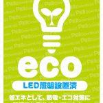 LED照明 eco