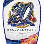 20円スロットイスカバー