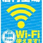 無料Wi-Fi使えます