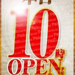 本日10時オープン