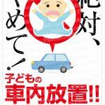 子どもの車内放置ポスター