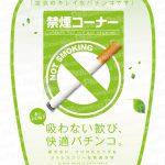 禁煙コーナーチェアポップ