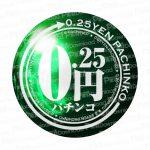 0.25円パチンコアイコン