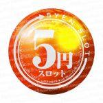 5円スロットアイコン