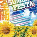 SUMMER FESTA