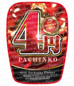 4円パチンコイスカバー