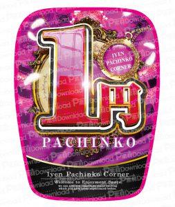 1円パチンコイスカバー