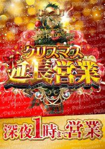 クリスマス延長営業