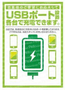 USB充電サービス