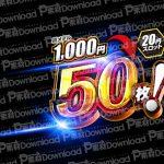 1000円→50枚