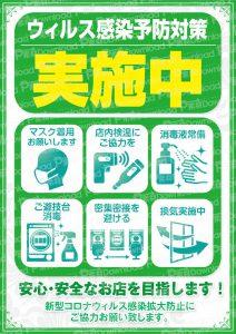 新型コロナ感染予防対策実施中