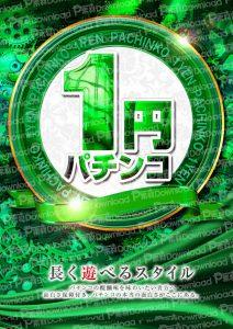 1円パチンコ