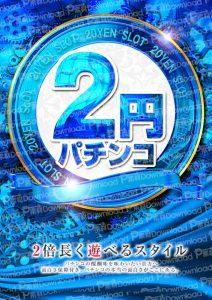 2円パチンコ