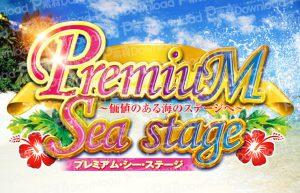 プレミアム海ステージ