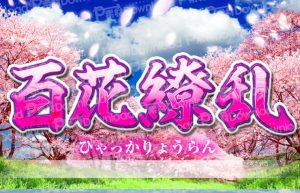 百花繚乱・桜吹雪