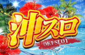 沖スロ OKI-SLOT