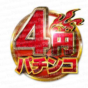 4円パチンコ・アイコン