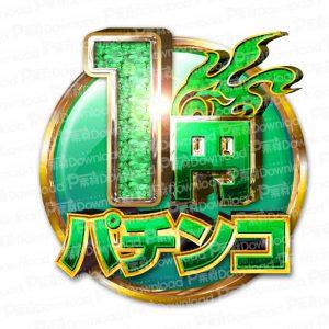 1円パチンコ・アイコン